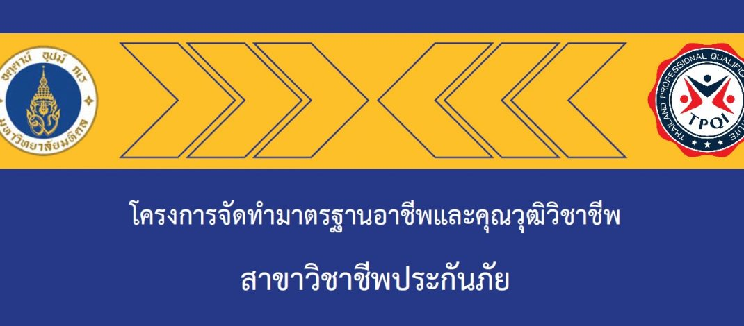 Project of Professional Qualification in Insurance in cooperation between Mahidol University and Thailand Professional Qualification Institute (Public Organization)